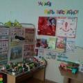 Уголок в детском саду по правилам безопасной жизнедеятельности детей «Учимся жить безопасно»