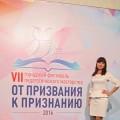 Мое участие в конкурсе «Воспитатель года-2016»