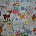 Детская стенгазета. Коллективная работа «Мои друзья»