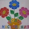 Мастер-класс «Пособие для рефлексии «Цветы-настроения»