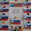 Тематическое занятие «День защитника Отечества» (вторая младшая группа)