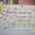 Фотоотчет о благотворительной акции «Белый цветок»