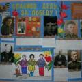Фотоотчет об изготовлении стенгазеты к 9 Мая «Спасибо деду за Победу!»