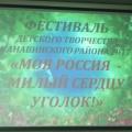 Фотоотчет фестиваля детского творчества «Моя Россия— милый сердцу уголок»