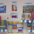 Уголок «Наша Родина— Россия» (часть 1)