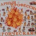 Стенгазета «Пожарные— профессия героическая»