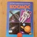 Фотоотчёт к Дню Космонавтики «Загадочный Космос»