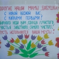 Поздравляем своих мам с 8 Марта!