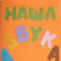 «Рукодельная азбука» мастер-класс для родителей по изготовлению азбуки.