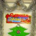Праздничное оформление группы «Новогодняя сказка своими руками»