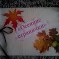 Творческий проект «Волшебница осень» с использованием нетрадиционных техник изобразительной деятельности