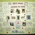 Стенгазета к празднику 8 марта «Моя мама лучшая на свете»