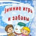 Фотоотчет «Зимние игры и забавы».
