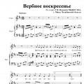 Музыкальное занятие познавательной направленности «Вербное воскресенье» в средней группе