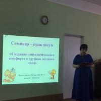 Фотоотчет о семинаре — практикуме для педагогов ДОУ «Создание психологического комфорта в группах детского сада»