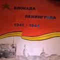 Стенгазета «Блокада Ленинграда»