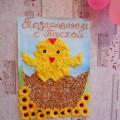 Пасхальная открытка малышей