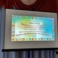 Педсовет «Формирование культуры здорового и безопасного образа жизни у дошкольников»
