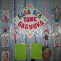 Творческая выставка «Баба-яга тоже бабушка»