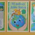 Конспект занятия «Земля-наш общий дом» для подготовительной группы