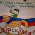 Стенгазеты для родителей к праздникам «23 февраля», «8 марта»