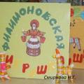 Лэпбук «Филимоновская игрушка» (в рамках проекта «Страна народных мастеров»)