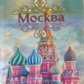 Конспект интегрированного занятия «Москве 870 лет» с использованием лэпбука «Москва» (подготовительная группа)