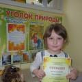 Победа нашей воспитанницы в городском экологическом конкурсе