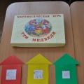 Дидактическая игра по математике для детей раннего возраста «Три медведя»