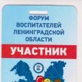 Форум воспитателей Ленинградской области в рамках проекта «Детские сады-детям»