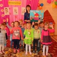 Конспект открытой образовательной деятельности в средней группе «Викторина «Путешествие в Книгоград»