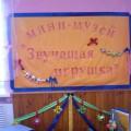 Мини музей «Звучащая игрушка» в младшей группе