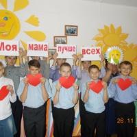 Фотоотчет о мероприятии «О маме с любовью»