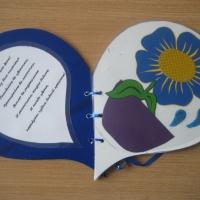 Мастер-класс «Изготовление странички «Цветочек» для книжки-малышки «Ой, вода, вода, для чего ты нам нужна?»