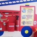 Пожарный уголок