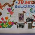 «Мы помним». К 70-летию Великой Победы (фотоотчёт)