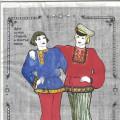 Досуг по ознакомлению с праздничным народным костюмом «Русские традиции»