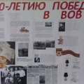 Стенгазета к 70-летию Победы в ВОВ