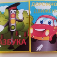 Дидактическое пособие-лэпбук «Азбука дорожного движения» для детей старшего возраста