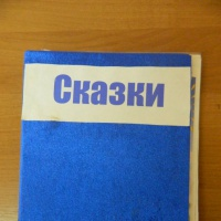 Книга сказок нашей группы