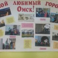 Фотоотчет «Первые шаги по городу Омску»