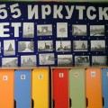 Оформление группы к юбилею города Иркутска