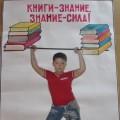 «Читать не вредно, вредно не читать!» Фотоотчет о конкурсе плакатов-мотиваторов в ДОУ
