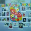 Стенгазета к Международному Женскому Дню «Поздравляем мамочек!»