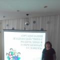 Семинар для педагогов ДОУ «Организация взаимодействия с родителями в современных условиях»
