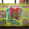 Фотозарисовка «Международный День Детской Книги»