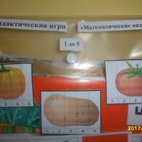 Дидактическая игра «Математические пазлы от 1 до 5» в рамках изучения темы «Овощи»