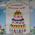 Стенгазета к юбилею детского сада