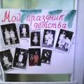 Фотовыставка «Мой праздник детства»