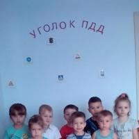 Фотоотчет «ПДД в детском саду»